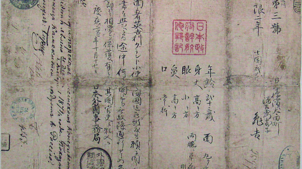Pasaporte japonés emitido en el año 1866 (Wikimedia).